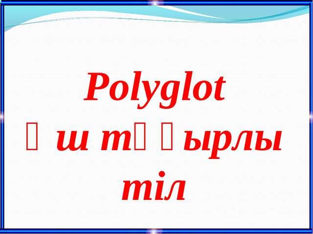 Polyglot Үш тұғырлы тіл