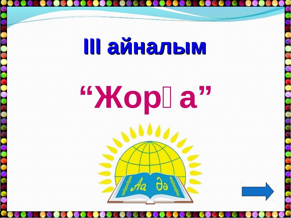 """ІІІ айналым """"Жорға"""""""