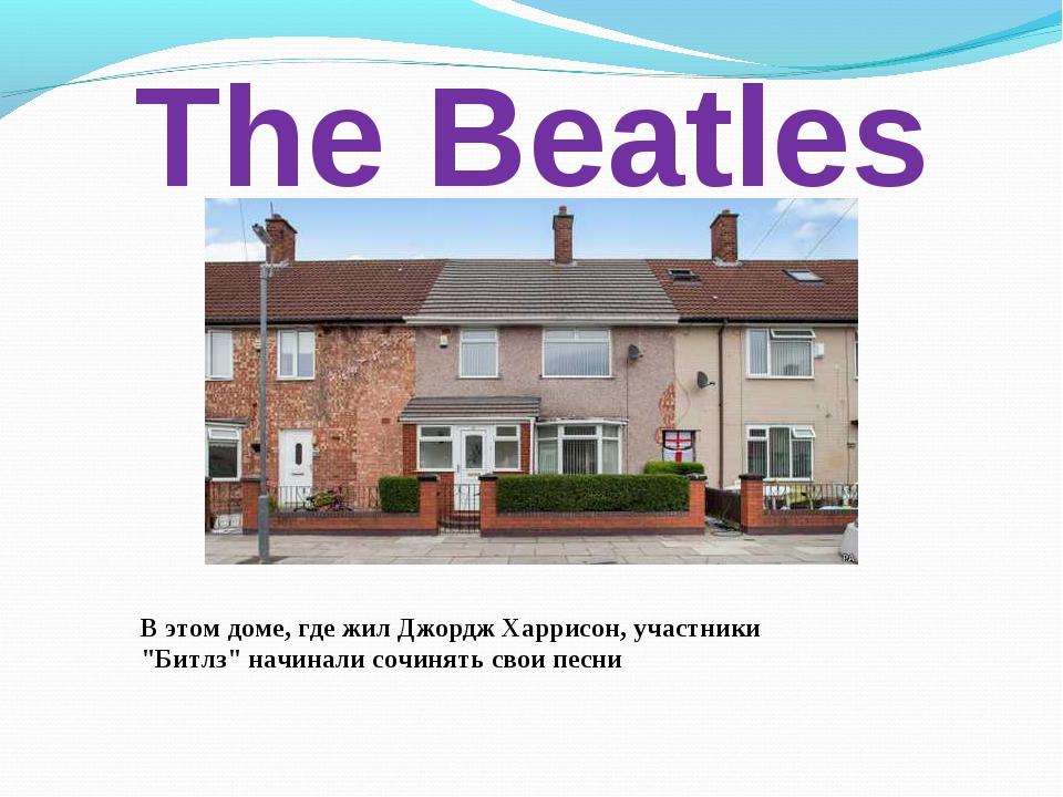 "The Beatles В этом доме, где жил Джордж Харрисон, участники ""Битлз"" начинали..."