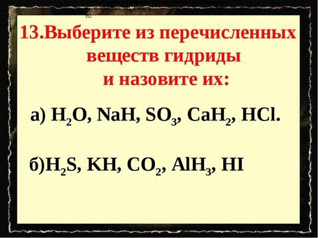 1.Выберите из перечисленных веществ гидриды: а) H2O, NaH, SO3, CaH2, HCl. H2S...