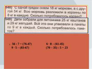 ). 56 : 7 + (76-47) 6 ∙ 8 – (61-45) 9 ∙ 5 – (83-67) (70 – 35) : 5 + 23