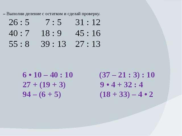 Как сделать проверку деления без остатка - Mdoy129.ru