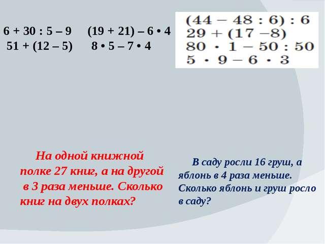 6 + 30 : 5 – 9 (19 + 21) – 6 • 4 51 + (12 – 5) 8 • 5 – 7 • 4 На одной книжной...