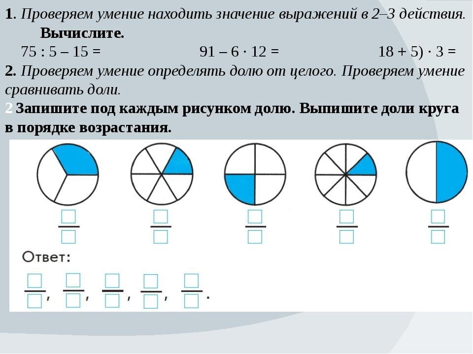 1. Проверяем умение находить значение выражений в 2–3 действия. Вычислите. 75...