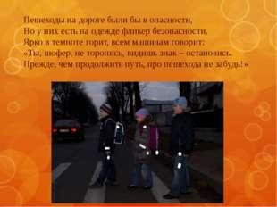 Пешеходы на дороге были бы в опасности, Но у них есть на одежде фликер безопа