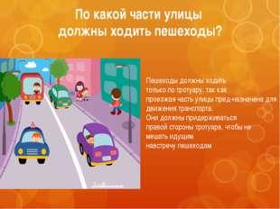 По какой части улицы должны ходить пешеходы? Пешеходыдолжныходить только п