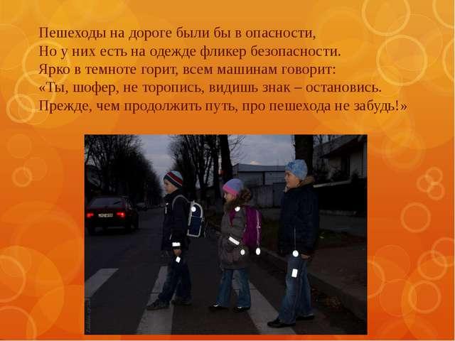 Пешеходы на дороге были бы в опасности, Но у них есть на одежде фликер безопа...
