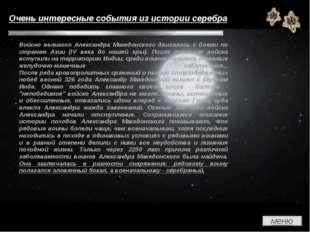 Очень интересные события из истории серебра Войско великого Александра Македо