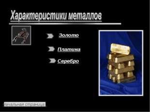 Золото Платина Серебро Начальная страница