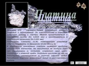 Платина (Pt) - серовато-белый блестящий металл, тяжелый и тугоплавкий. По пла