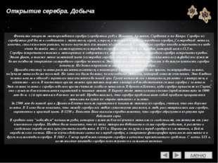 Финикяне открыли месторождения серебра (серебряных руд) в Испании, Армении, С