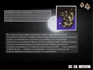 Серебро ( лат. Argentum) ― химический элемент I группы периодической системы