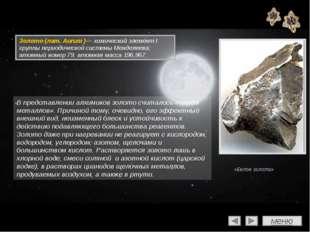 Золото (лат. Aurum )― химический элемент I группы периодической системы Менде