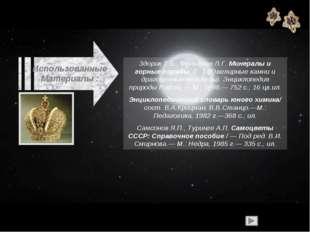 Использованные Материалы : Здорик Т.Б., Фельдман Л.Г. Минералы и горные пород