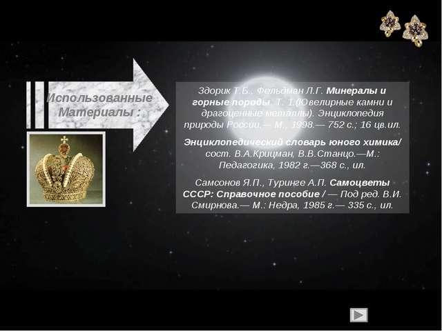 Использованные Материалы : Здорик Т.Б., Фельдман Л.Г. Минералы и горные пород...