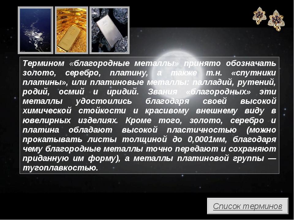 Термином «благородные металлы» принято обозначать золото, серебро, платину, а...