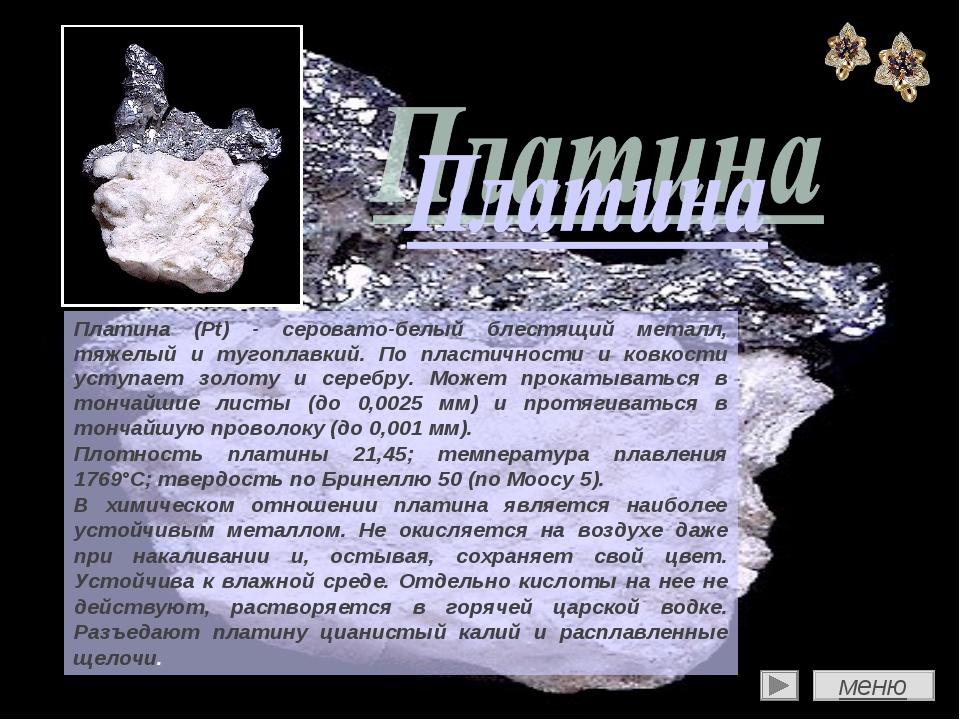 Платина (Pt) - серовато-белый блестящий металл, тяжелый и тугоплавкий. По пла...