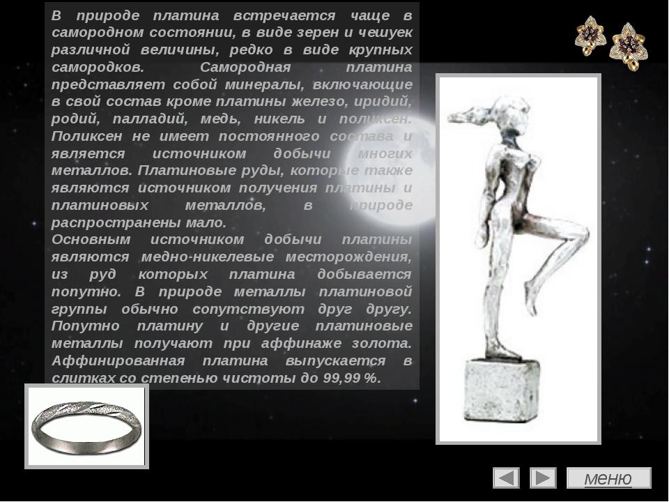 В природе платина встречается чаще в самородном состоянии, в виде зерен и чеш...