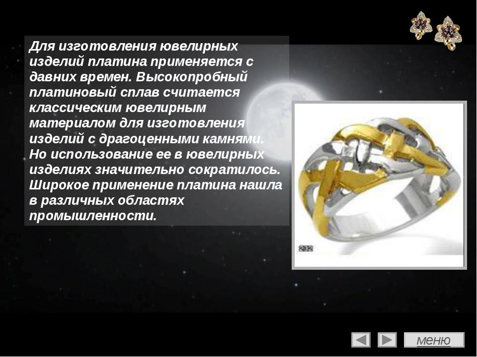 Для изготовления ювелирных изделий платина применяется с давних времен. Высок...