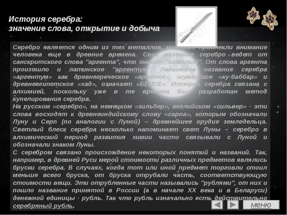 Серебро является одним из тех металлов, которые привлекли внимание человека е...