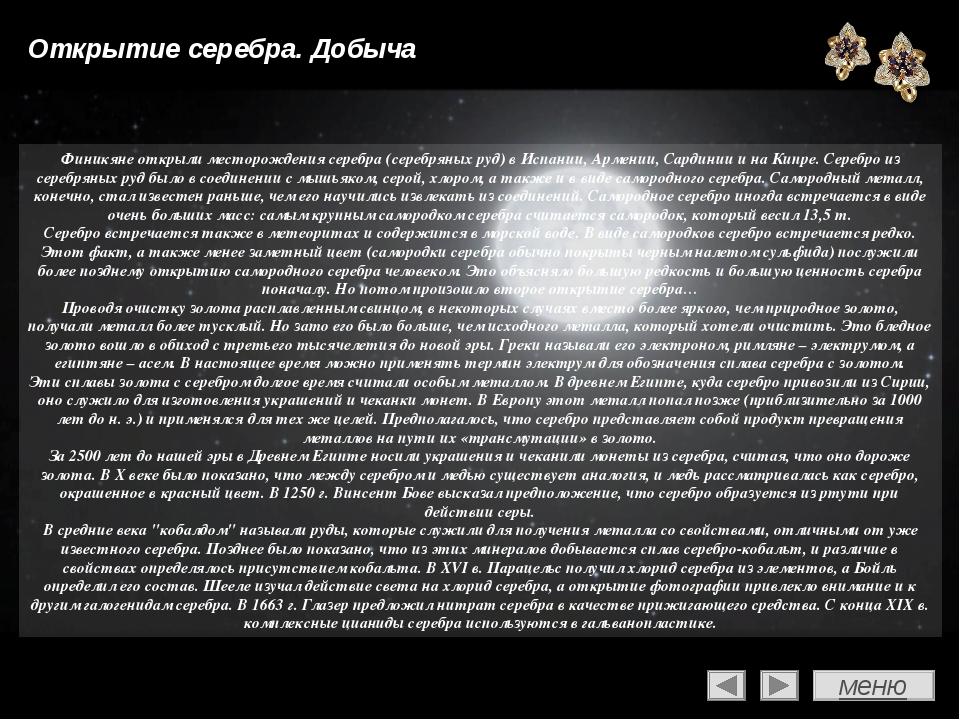 Финикяне открыли месторождения серебра (серебряных руд) в Испании, Армении, С...