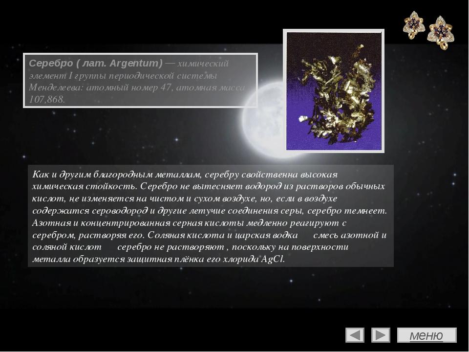 Серебро ( лат. Argentum) ― химический элемент I группы периодической системы...