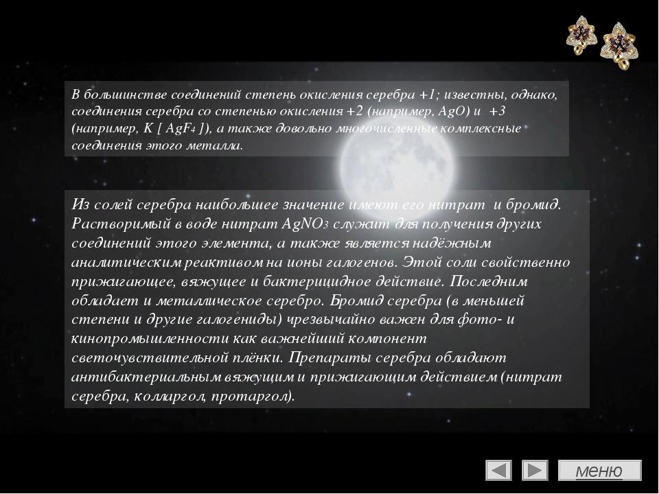 В большинстве соединений степень окисления серебра +1; известны, однако, соед...