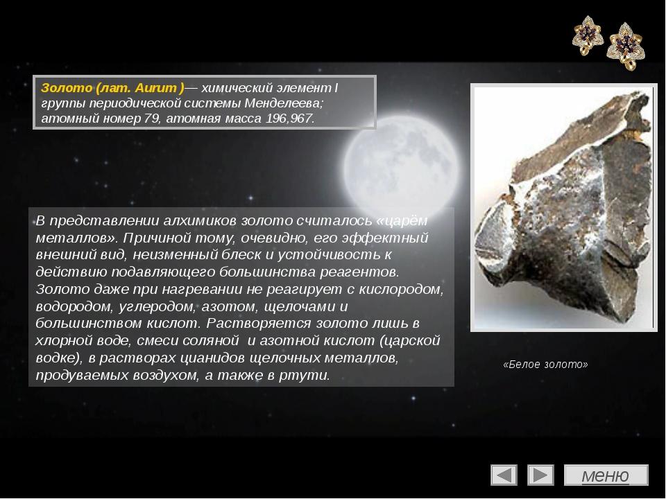 Золото (лат. Aurum )― химический элемент I группы периодической системы Менде...