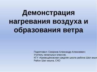 Демонстрация нагревания воздуха и образования ветра Подготовил: Смирнов Алекс
