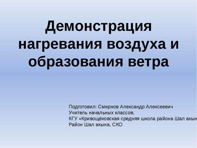 Демонстрация нагревания воздуха и образования ветра Подготовил: Смирнов Алекс...