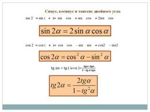 sin 2α = sin (α +α)= sin α cos α + sin α cos α = 2sin α cos α cos 2α= cos (α