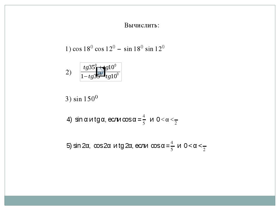 Вычислить: 2)