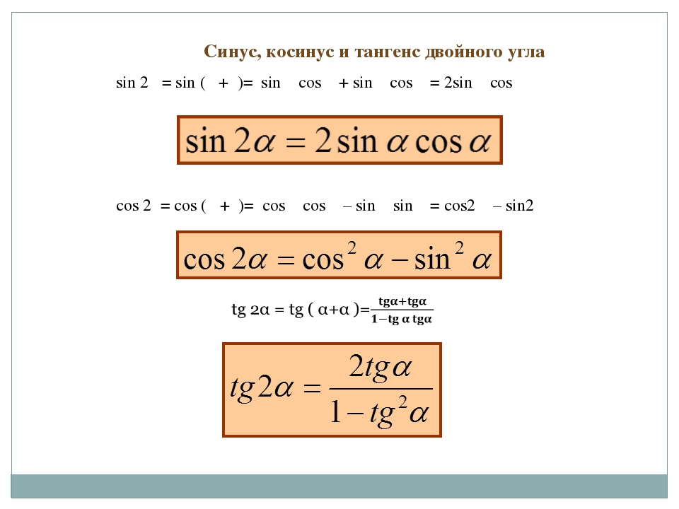 sin 2α = sin (α +α)= sin α cos α + sin α cos α = 2sin α cos α cos 2α= cos (α...