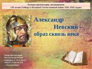 Лучшая презентация, посвященная «70-летию Победы в Великой Отечественной войн