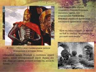 В 1942 – 1943 г. под Сталинградом кипела невиданная в истории битва. «Пророко