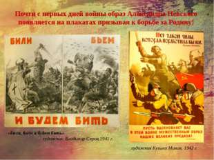 Почти с первых дней войны образ Александра Невского появляется на плакатах пр