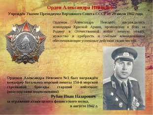 Орден Александра Невского Учреждён Указом Президиума Верховного Совета СССР о