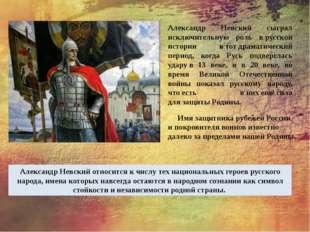 Имязащитника рубежей России ипокровителя воинов известно далеко запре