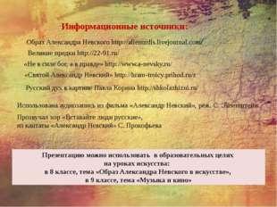 «Не в силе бог, а в правде» http://www.a-nevsky.ru/ «Святой Александр Невский