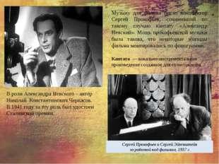В роли Александра Невского – актёр Николай Константинович Черкасов. В 1941 го