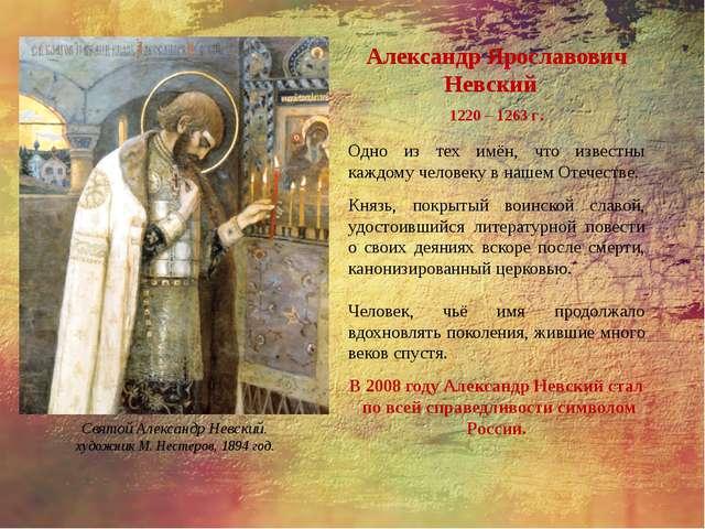 Святой Александр Невский. художник М. Нестеров, 1894 год. Александр Ярославов...