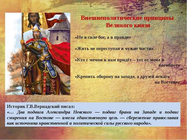 Внешнеполитические принципы Великого князя «Не в силе бог, а в правде» «Жить...