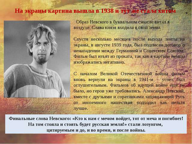 Образ Невского в буквальном смысле витал в воздухе. Слава князя входила в с...