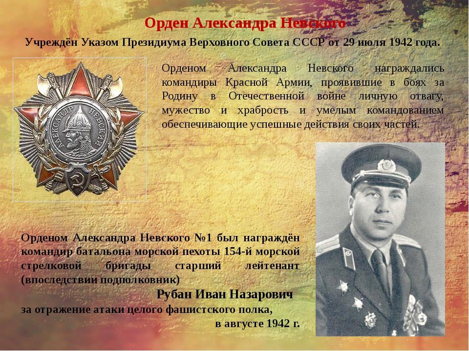 Орден Александра Невского Учреждён Указом Президиума Верховного Совета СССР о...