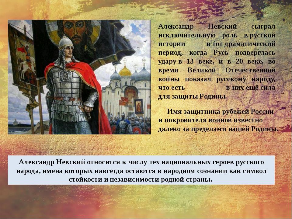 Имязащитника рубежей России ипокровителя воинов известно далеко запре...