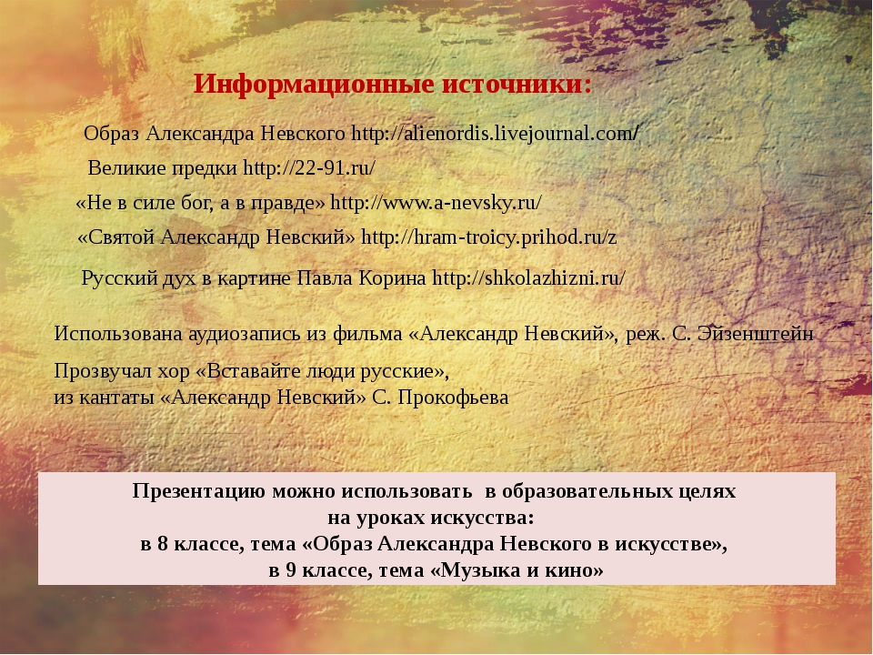 «Не в силе бог, а в правде» http://www.a-nevsky.ru/ «Святой Александр Невский...