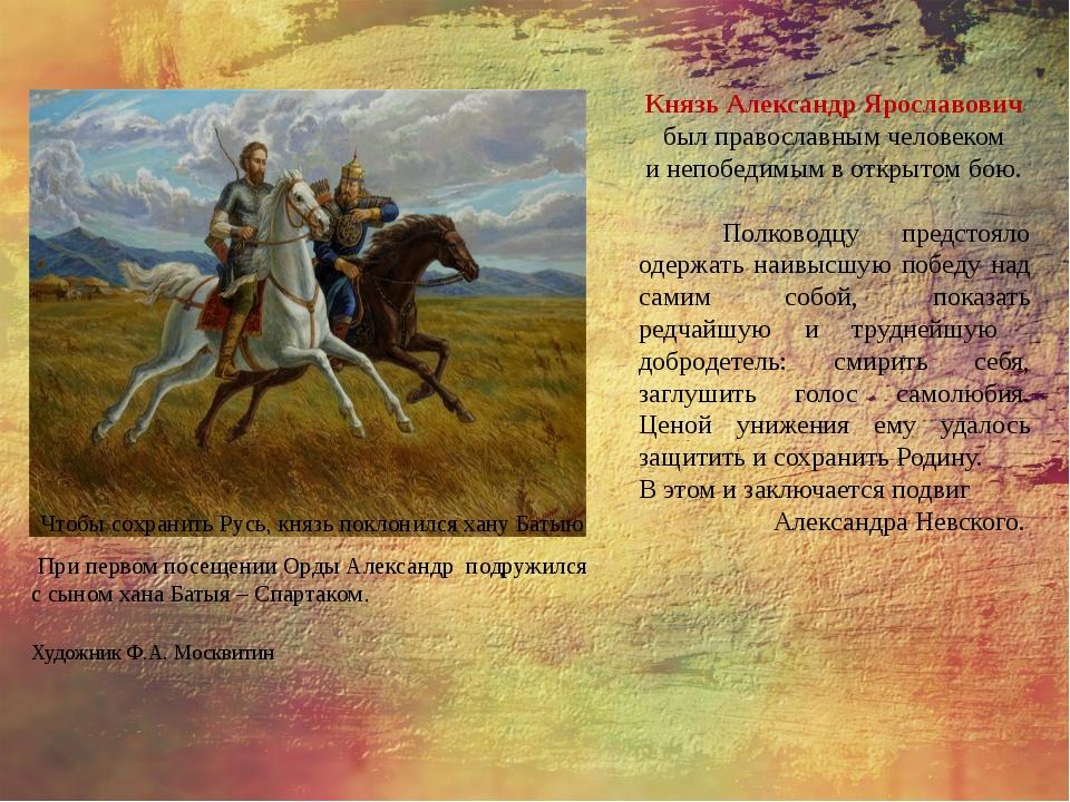 Князь Александр Ярославович был православным человеком и непобедимым в открыт...