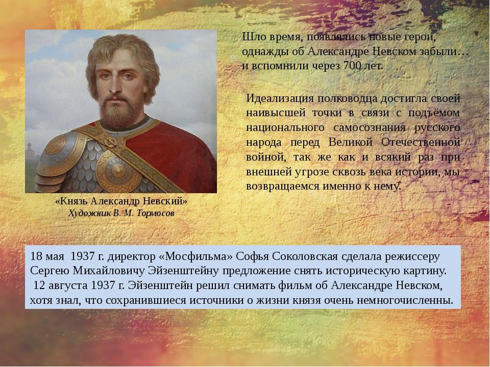 Шло время, появлялись новые герои, однажды об Александре Невском забыли… и вс...
