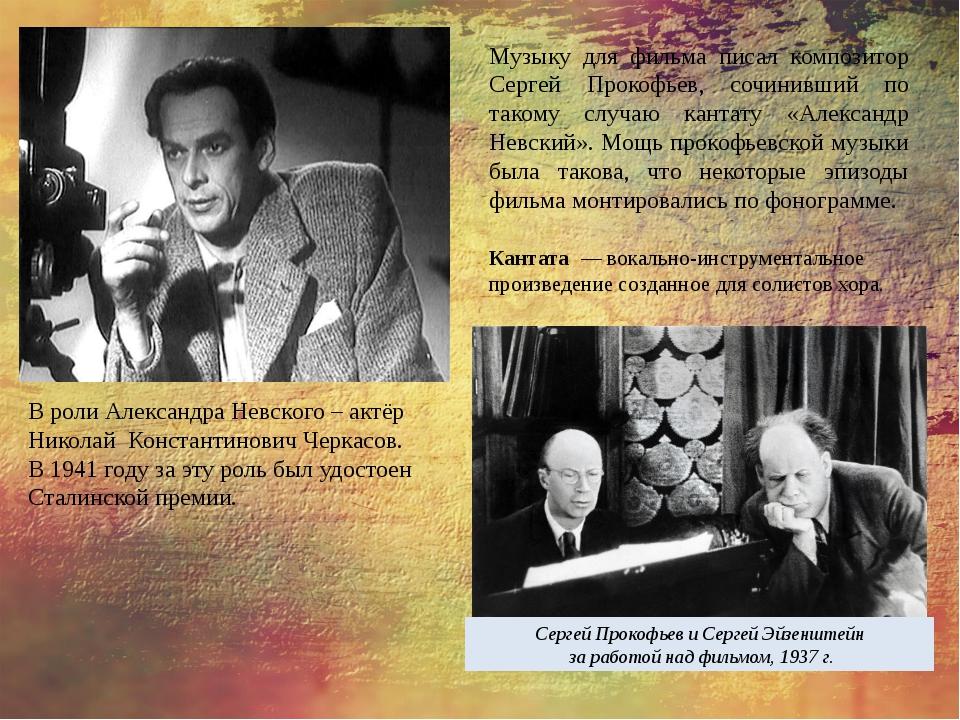 В роли Александра Невского – актёр Николай Константинович Черкасов. В 1941 го...
