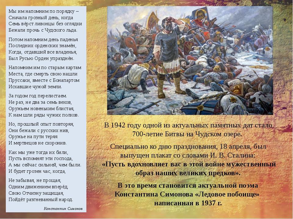 В 1942 году одной из актуальных памятных дат стало 700-летие Битвы на Чудском...